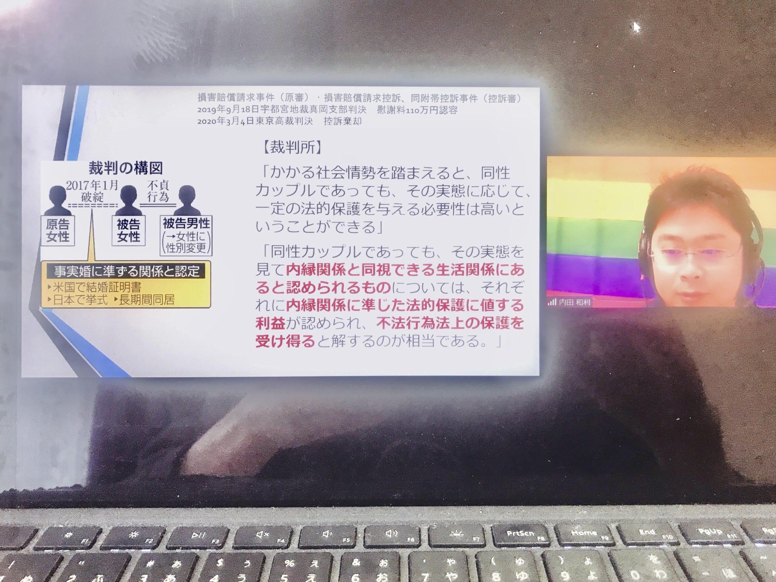 LGBTに関した裁判の判決で2020年を振り返る