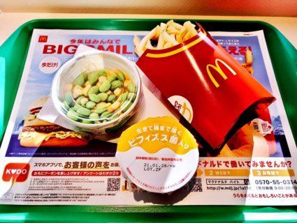 マクドナルドのハッピーセットに、枝豆コーンとヨーグルトが追加。 食べてみたら…これは良い!!