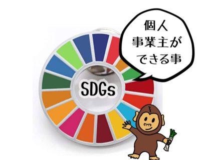 SDGs達成のため、個人事業主ができること