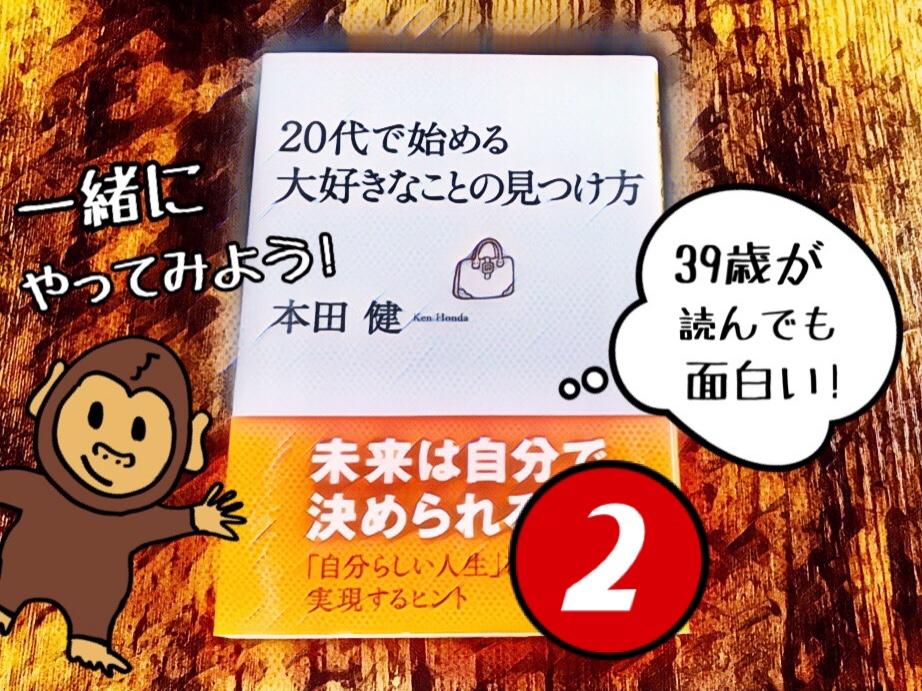 【中編】 本田健 「20代で始める大好きなことの見つけ方」を、39歳男性がイマサラ読んでみた (2)