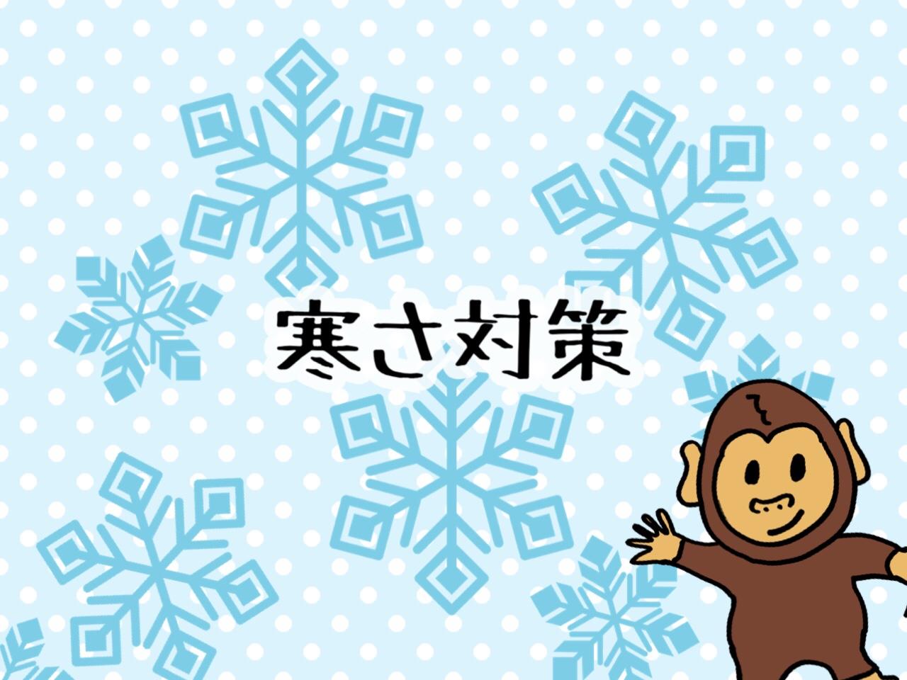 冷え性男性がしている「寒さ対策」4つ (東京在住)