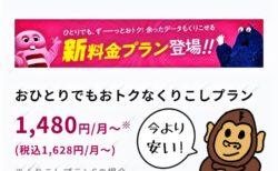 UQモバイル2021年新プランが安い!